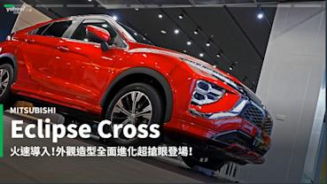 【新車速報】再次舉起動感之盾!2021 Mitsubishi三菱Eclipse Cross未到日蝕即刻抵台!