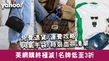 Farfetch優惠碼/Promo Code|2020年7月最新/香港免運費/免費退貨/必逛品牌教學