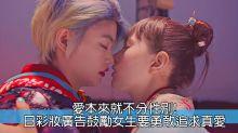 港女講日:日本唯美彩妝廣告 以女同志為主題獲網民大讚