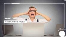 職場中年人危機 教你提高職業滿意度