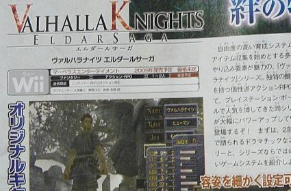 Marvelous reveals Valhalla Knights for Wii
