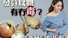 【你要知】發芽薯仔含毒素 有冇發芽食物可以放心食?