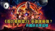 《復仇者聯盟3》英雄誰最強?外國排名是這樣