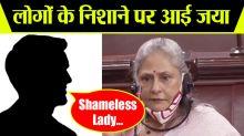 Kangana & Jaya Controversy: Fans target Jaya Bachchan, shameless lady trend on Twitter