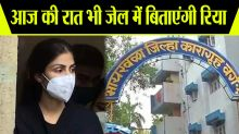 Rhea Chakraborty will spend today's night in Byculla women jail today