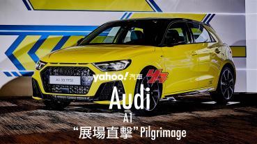 【車展十大風雲車360度直擊】更帥更有型!2020 Audi A1強勢登場!