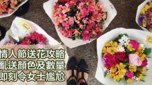 【情人節2019】情人節送花有學問 送幾支咩顏色都有規矩?