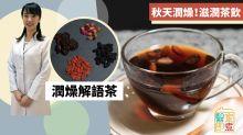 【湯水食譜】潤燥解語茶!入秋滋潤茶飲 補眼安神解鬱悶
