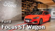 Wagon來了!Focus ST Wagon登台首演 預接單價142.8萬元