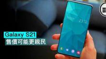 傳聞 Galaxy S21 售價可能更親民