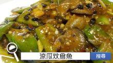 食譜搜尋:涼瓜炆倉魚