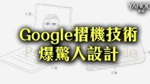 Google摺機技術 爆驚人設計