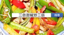 食譜搜尋:三色甜椒炒三菇