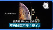 看完新 iPhone 的「閹割版」雙卡雙待,華為自信大呼「穩了」!