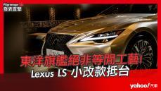 【發表直擊】2021 Lexus 小改款 LS 拍攝會直播