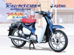 KIJIMA推出能提高「Super Cub C125」便利性的零件