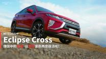 【新車速報】源自三菱跑格的日蝕魂!Mitsubishi Eclipse Cross高雄墾丁往返試駕