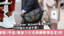 【網購優惠碼】5大名牌網低至3折!Loewe手袋55折+McQueen波鞋77折+GHD 8折