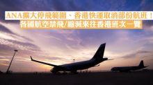 ANA擴大停飛範圍、香港快運取消部份航班!各國航空禁飛/縮減來往香港班次一覽