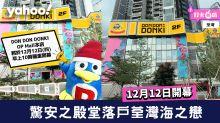驚安之殿堂(激安殿堂)DON DON DONKI荃灣分店12月開幕!
