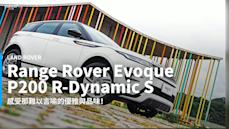 【新車速報】變得靦腆但實力不減!2020 Land Rover Range Rover Evoque P200 R-Dynamic S試駕