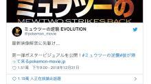 《寵物小精靈劇場版:超夢夢反擊戰 EVOLUTION》首波電影預告釋出