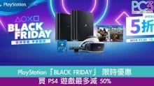 PlayStation「BLACK FRIDAY」 限時優惠 PS4 遊戲最多減 50%