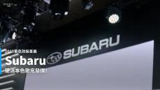 【2019東京改裝車展速報】昴六連星硬漢本色!Subaru全系列STi式樣熱血上陣