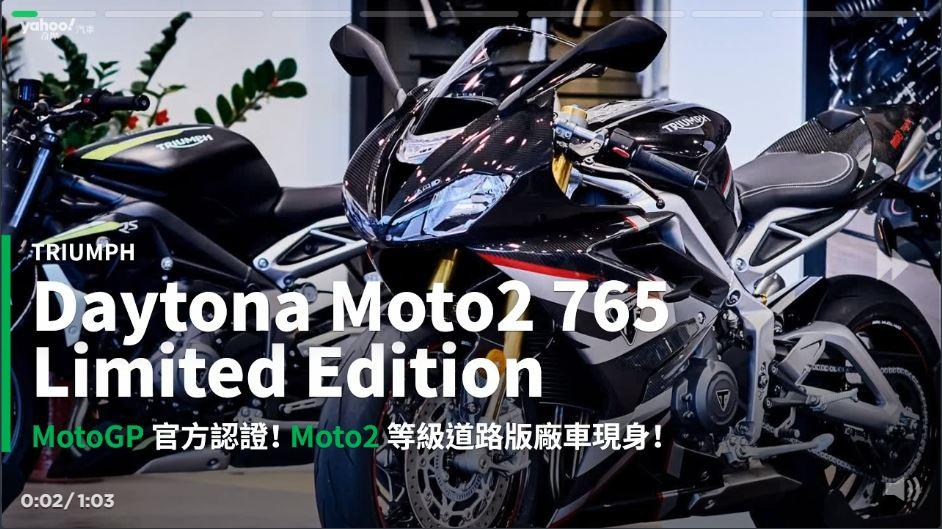 【新車速報】唯一官方認可道路化廠車!Triumph Daytona Moto2 765 Limited Edition實車鑑賞!