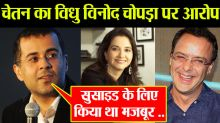 Chetan Bhagat says Vidhu Vinod Chopra bullied him & driven to Suicide