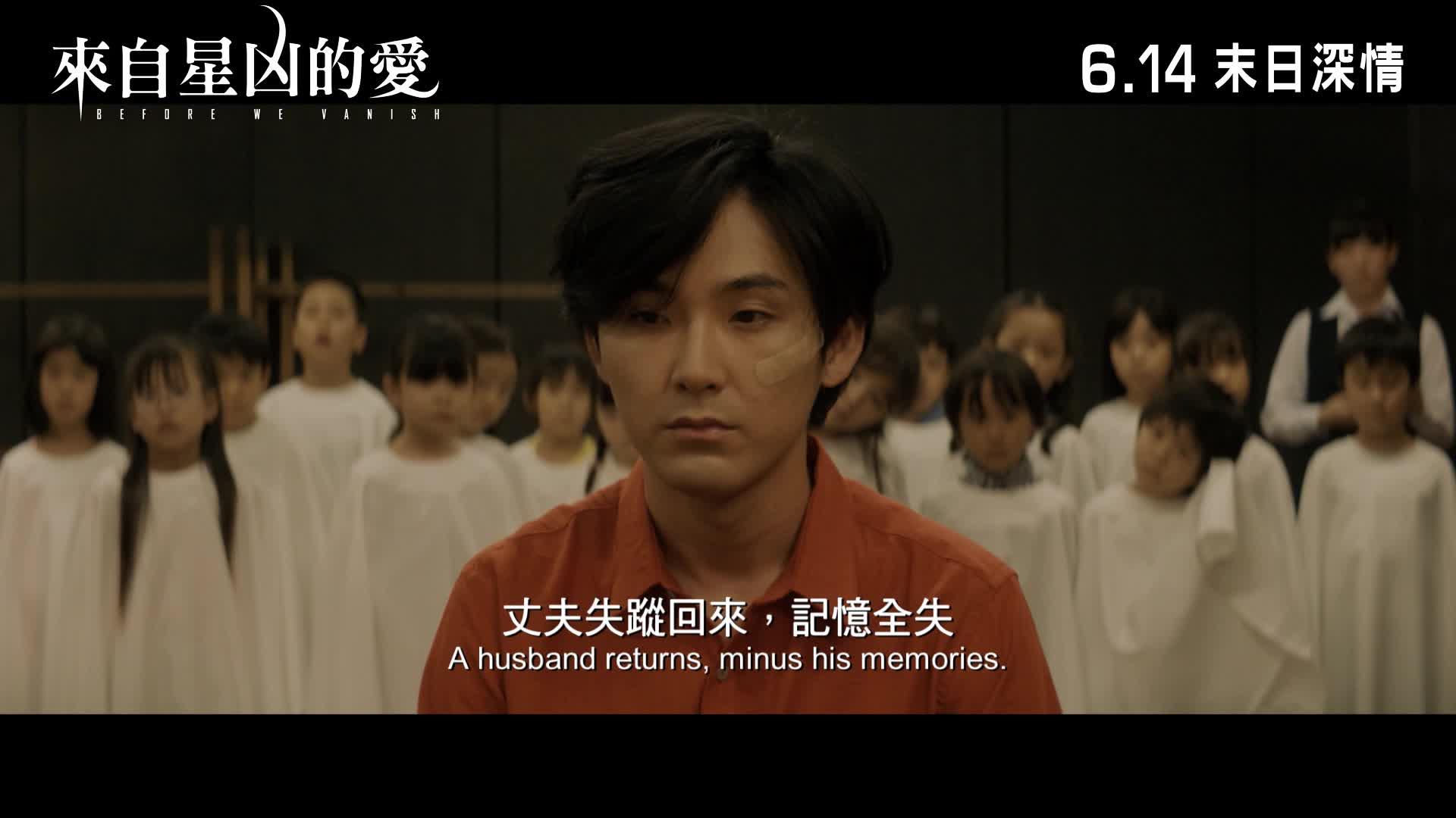 《來自星凶的愛》中文版預告