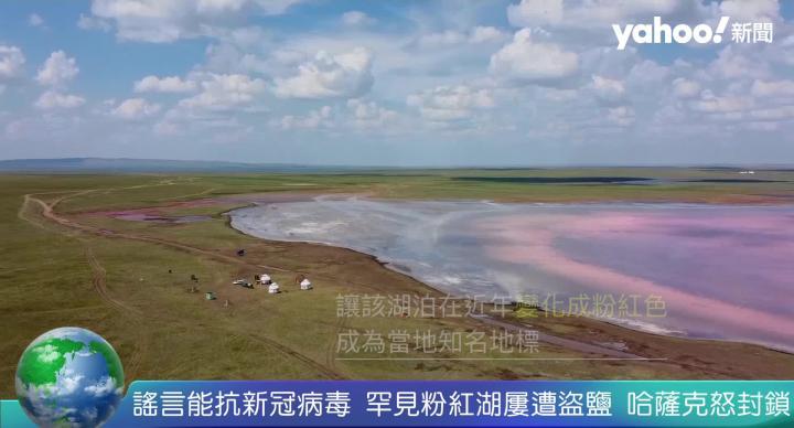 「罕見粉紅湖」被盜鹽 哈薩克怒封鎖