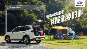 「SUBARU挺你 最重要的事」品牌形象影片溫馨獻映、敬邀車主分享獨到人車生活樣貌!