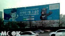 首爾街頭齊宣傳2018平昌冬奧 韓國觀光粉絲專頁集氣得大獎