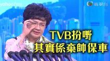 TVB扮嘢  其實係棄帥保車