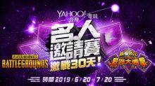 第五屆 Yahoo 名人邀請賽《爐石戰記》總決賽直播