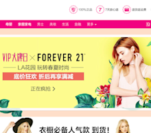 Vipshop's Blowout Quarter Is Good for Vipshop, Great for China