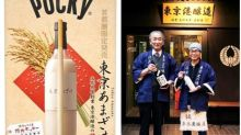 【限定】Pocky日本「甘酒」新口味 過年遊日必買手信