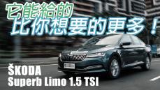 舒適與機能的王者 Škoda Superb Limo 1.5 TSI 菁英版