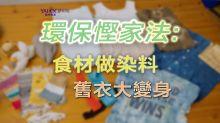 【錢+樂】環保慳家法:食材做染料 舊衣大變身 (林麗珊)