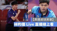 【東京奧運桌球直播】林昀儒奧運桌球男單準決賽 7/29 直播線上看