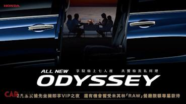三車型162.9萬起!小改HONDA Odyssey即日起展開預售