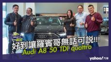 【Yahoo汽車一起試】Vol.16 好到讓羅賓哥無話可說!AUDI A8 TDI 兼具環保和尊榮的後座房車