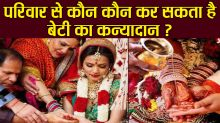 Who can do Kanyadaan in hindu marriage