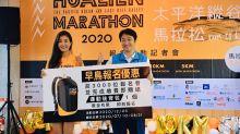 2020太平洋縱谷馬拉松開放報名