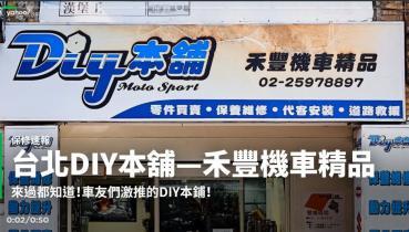 【保修速報】像是哆啦A夢百寶袋一樣的二輪寶庫!台北DIY本舖—禾豐機車精品!