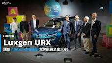 【新車速報】首度結合ADAS X ARD技術!Luxgen URX開創安全新視野!