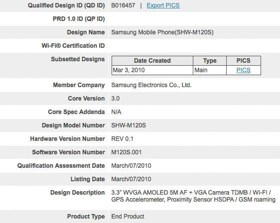 Samsung SHW-M120S to be first Android phone with Bluetooth 3.0?
