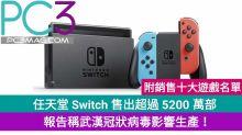 任天堂 Switch 售出超過 5200 萬部,報告稱冠狀病毒影響生產!