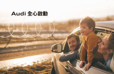 Audi「心服務 從心啟航」健檢開跑!免費底盤剎車系統檢查、原廠零配件最低7折優惠